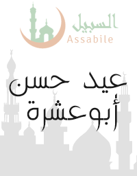 http://ar.assabile.com/media/person/200x256/aid-hassan-abu-aachra.png